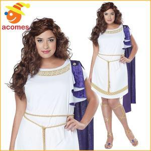 古代 ギリシャ ローマ コスプレ 大人 女性 大きい サイズ トーガ ドレス ハロウィン 衣装 イベント パーティー テルマエ|acomes