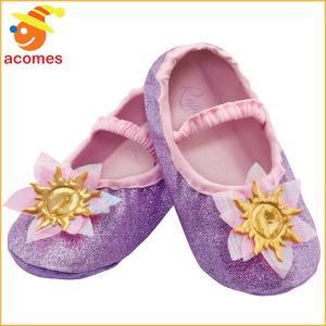ディズニー プリンセス ラプンツェル 塔の上のラプンツェル コスプレ 靴 バレエシューズ 幼児 女の子 お姫様 ハロウィン パーティー 衣装|acomes