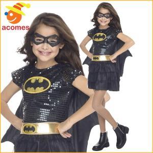 バットマン バットガール コスプレ コスチューム 女の子用 子供用 スーパーヒーロー アメコミ ハロ...