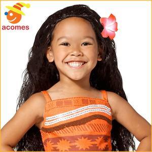 ディズニー新作映画「モアナと伝説の海」より、モアナの子供・女の子用ウィッグです。黒髪、ウェーブのかか...