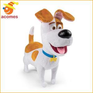 映画「ペット」より、英語をしゃべる犬のマックスの約30cmの可愛いぬいぐるみです。ぬいぐるみを傾けた...