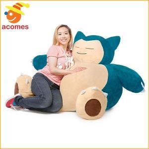 ポケモン ビーズクッション インテリア ビーンバッグチェア カビゴン 大きい ぬいぐるみ 人形 ソファー|acomes
