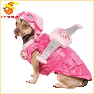 パウパトロール スカイ 衣装 ペット 犬 コスチューム クリスマス イベント パーティー 年賀状 戌年|acomes