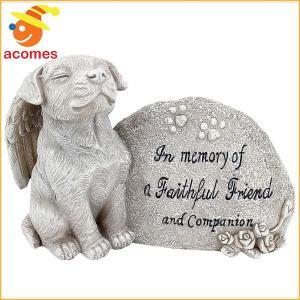 犬 お墓 ペット 天使いぬ 樹脂製 記念 碑 イヌ メモリー デコレーション 年賀状 戌年|acomes