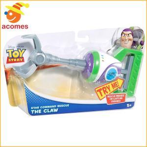 トイストーリー おもちゃ バズ スターコマンドレスキュー クロー 子供 ギフト プレゼント|acomes