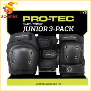 プロテクター パッド 子供用 膝 肘 手首 ガード マウンテンボード スケボー ローラースケート 3パック Pro-Tec acomes
