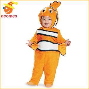 ディズニー ニモの赤ちゃん用コスプレコスチュームです。ソフトでぬいぐるみのような感触の衣装で、後ろフ...