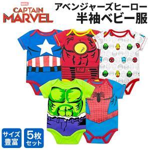 アイアンマン tシャツ ベビー ボディースーツ 5枚セット 赤ちゃん 服 マーベル アベンジャーズ ハルク スパイダーマン アイアンマン キャプテンアメリカ|acomes