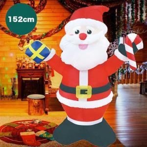 クリスマス 飾り 膨らむ LED ライトアップ サンタ 屋内外 庭 デコレーション 152cm|acomes