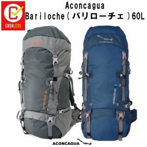 バックパック 60L リュックサック 登山バッグ 大容量 Aconcagua アコンカグア Bariloche バリローチェ 60L 得トク2WEEKS0318の商品画像|ナビ