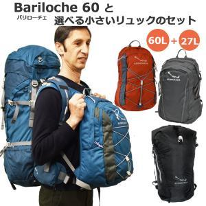 リュックサック60L,23L 選べる2点セット  アコンカグア バリローチェ60セット(ChacoまたはIguazu)|aconcagua