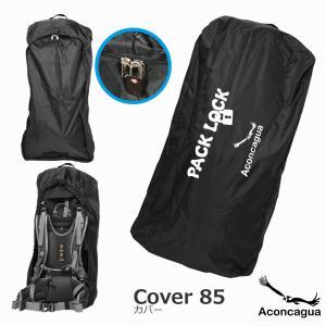 ザックカバー レインカバー リュックサック バックパック 大容量 アコンカグア ザックカバー 85|aconcagua