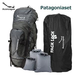 リュックサック75L バックパック 海外旅行 バックパッカー用のお得なセット アコンカグア パタゴニアセット|aconcagua