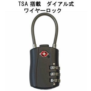 TSA ダイヤル式 ワイヤーロック 南京錠