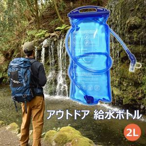 ハイドレーション用ウォーターバッグ2L|aconcagua