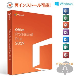Microsoft Office2019 Professional Plus 安心安全公式サイトから...