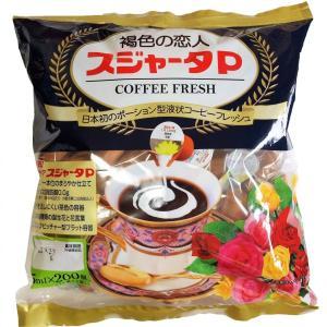 コーヒー用ミルク スジャータP めいらく 200個入り 褐色の恋人 コーヒーフレッシュ ミルク 大容量