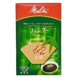 メリタ フィルターペーパー バンブー 1×2 2〜4杯用 100枚入 無漂白 コーヒーフィルター Melitta