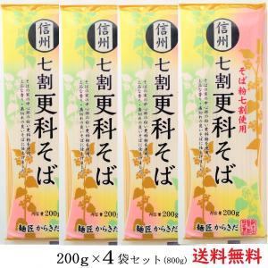 日本そば 信州 七割更科そば 麺匠からきだ 200g×4袋 そば粉七割使用 乾麺 蕎麦 長野