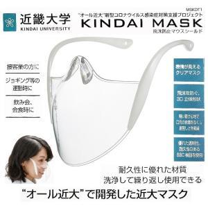 マウスシールド 近大マスク 日本製 洗えるプラスチック製飛散防止透明マウスシールド 優れた透明性耐久性 3D立体形状 オール近大 近畿大学 スケーターの画像