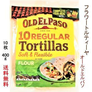 トルティーヤ オールドエルパソ フラワートルティーヤ 10枚 400g tortillas Old ...