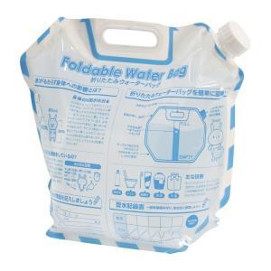 非常用給水袋 タンク 折りたたみウォーターバッグ 6.5L 給水バッグ 防災グッズ