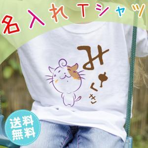 名入れtシャツ 親子ペアルック ゆるい顔の猫のイラストが可愛い名入れ