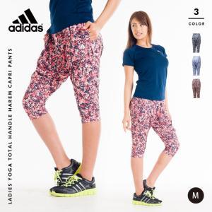 【adidas】アディダス/レディース/W ヨガ 総柄サルエルカプリパンツ /ボトムス/パンツ/ズボン/bik60【1602】|acqueen