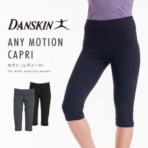 DANSKIN/ダンスキン/レディース/ANY MOTION カプリ(レディース)/ボトムス/ズボン/パンツ/DA26130【ds1603】|acqueen