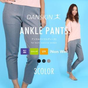 【DANSKIN/ダンスキン】ウィメンズ/アンクルパンツ(レディース)/ボトムス/パンツ/ズボン/DB66334【ds1610】|acqueen