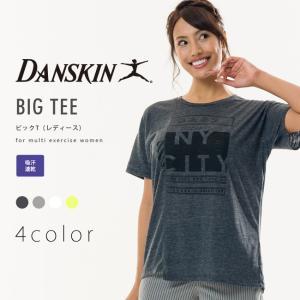 【DANSKIN/ダンスキン】レディース/ビックT(レディース)/トップス/TEEシャツ/カットソー/半袖/プリント/DN76225【ds1608】|acqueen