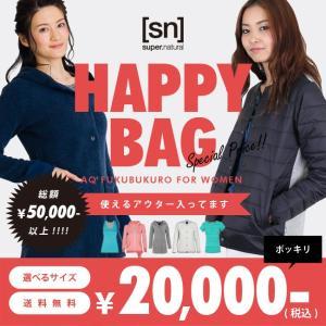 【happybag2018】【[sn]super.natural/スーパーナチュラル】ハッピーバッグ/レディース/アウター入り/女性用/福袋/セット/詰め合わせ【SALE】|acqueen