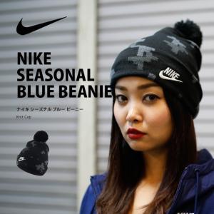 【NIKE/ナイキ】ナイキ シーズナル ブルー ビーニー/帽子/ニットキャップ/ニット帽/ブラック/878115【nike1711】|acqueen
