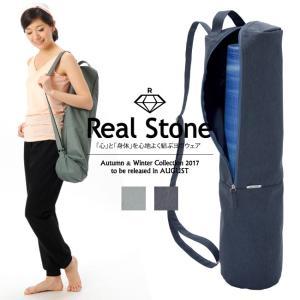 【Real Stone/リアルストーン】ヨガマットバッグ(RS-G094)/ヨガマットケース/ヨガグッズ/鞄/無地/グリーン/ネイビー【rs1709】|acqueen