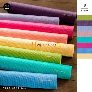 【yoga works/ヨガワークス】ヨガマット3.5mm/ヨガマット/ヨガグッズ/ヨガ用品/ブラウン/ブルー/ピンク/グリーン/パープル【A101】|acqueen