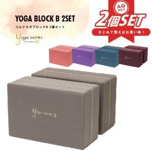 【yoga works/ヨガワークス】ヨガブロックB/ヨガアイテム/ヨガグッズ/補助具/2個セット/...