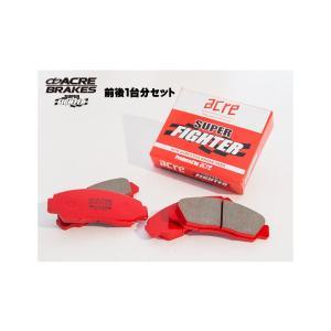 アクレ スーパーファイター【前後1台分セット】 トヨタ86KOUKI (ZN6) 標準brembo 4pot/2pot装着車|acre-onlineshop