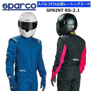 スパルコ FIA公認レーシングスーツ SPRINT RS-2.1|acre-onlineshop