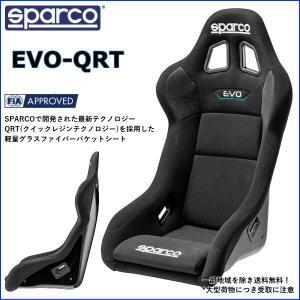 FIA公認フルバケットシート EVO QRT/EVO II QRT|acre-onlineshop