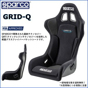 FIA公認フルバケットシート GRID Q|acre-onlineshop