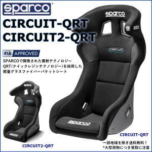 FIA公認フルバケットシート CIRCUIT QRT/CIRCUIT QRT II|acre-onlineshop