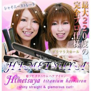 姫ツヤ チタニウムヘアアイロン シャイニーストレート&グラマラスカール|acress1