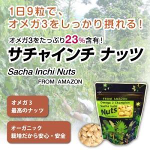 【今注目のオメガ3 最高のナッツ】サチャインチナッツ 50g おつまみにも可能なうす塩味|acress1