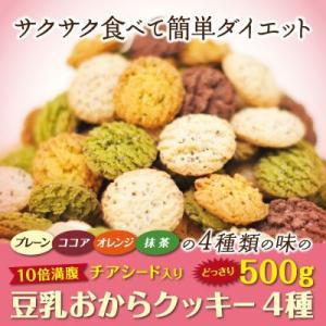 10倍満腹 チアシード入り  豆乳おからクッキー 500g! 送料無料! フジテレビ 発見!ウワサの食卓|acress1