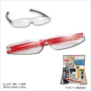 拡大鏡EA303メガネ型ルーペ1.6倍Rレッド&S0.9A525C付01(通常便J)