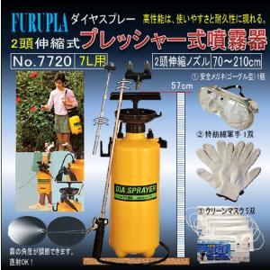 No.7720BY-7L(7000ml)2頭式伸縮ノズル70cm〜210cm噴霧器(11300-6)×01個&安全保護3点セット(送料込にて無料発送)