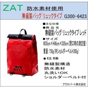 MORITO モリト ZAT 無縫製バッグ リュックタイプ レッド G300-6423