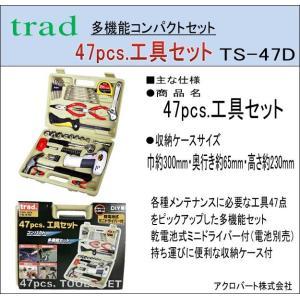 SAN05-trad 47pcs.工具セットTS-47D