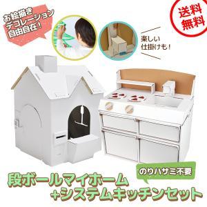 段ボールハウス キッチン 2点セット 段ボール おままごと 子供 工作 室内遊び 日本製
