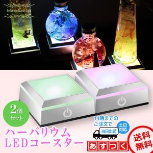 2個セット ハーバリウム ライト LED スタンド コースター レインボー ディスプレイ ゆっくり色...
